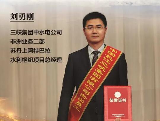 刘勇刚:勇于奉献敢于担当,临危不惧奋发有为