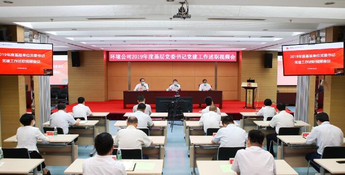 大唐环境产业集团基层党委书记述职压实政治责任