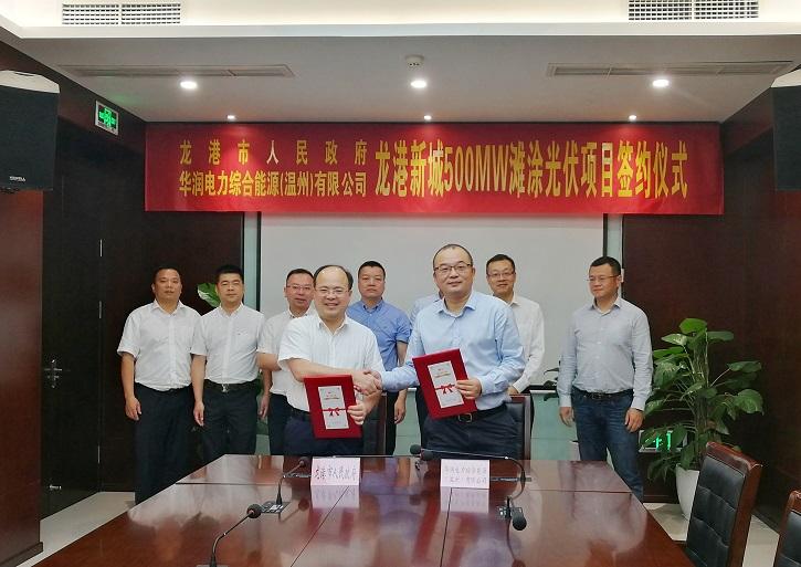 华润电力东南大区签约500MW滩涂光伏项目