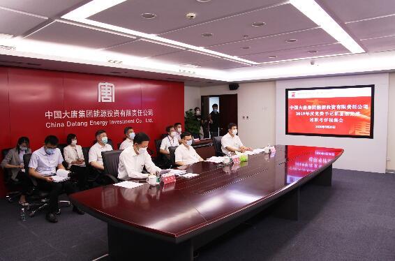 寇伟参加能投公司系统党委书记抓党建工作述职视频