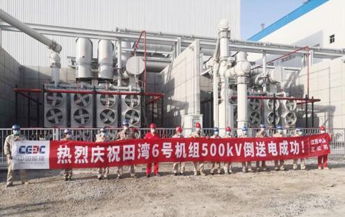 田湾核电6号机组500千伏电气倒送电一次成功