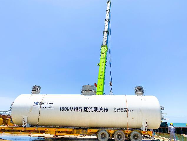 世界首台160千伏超导直流限流器海运到位