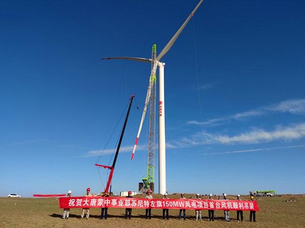 大唐蒙中事业部苏左旗150MW风电项目完成首台风机吊装