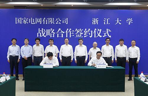 国家电网公司与浙江大学签署战略合作框架协议