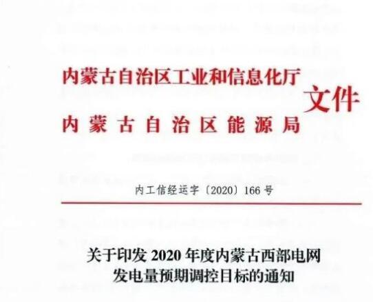 蒙西电网保障常规光伏1200h,领跑者项目1500h