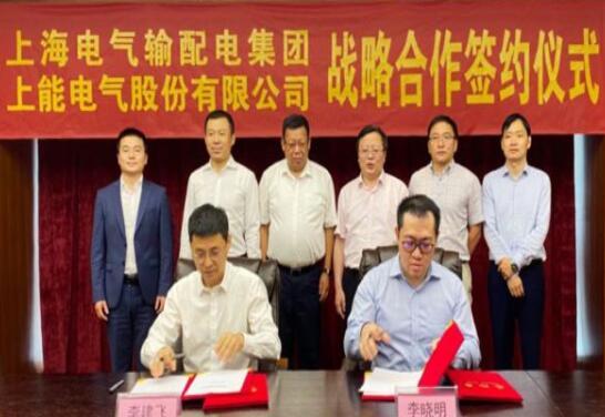 上能电气与上海电气输配电集团能源战略合作正式签约
