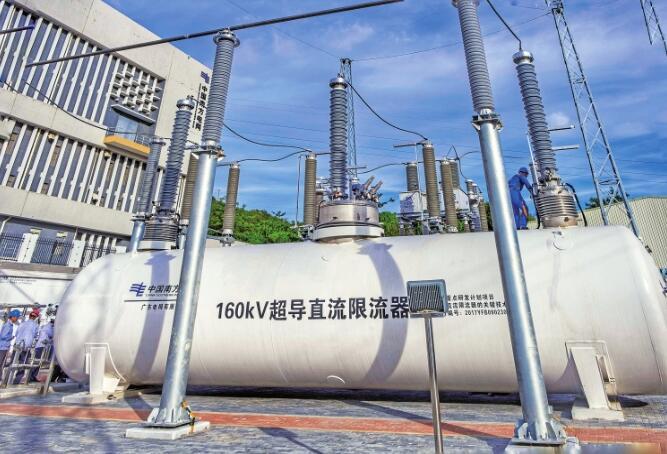 世界首台160千伏超导直流限流器带电成功