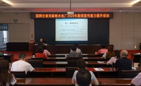 国网刘家峡水电厂:课程紧凑 干货满满 新闻宣传能力提升培训班受职工好评