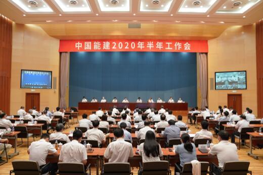 中国能建召开2020年半年工作会议