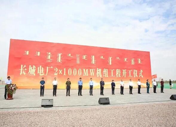 内蒙古长城电厂2×1000MW空冷超超临界燃煤发电机组工程正式开工建设