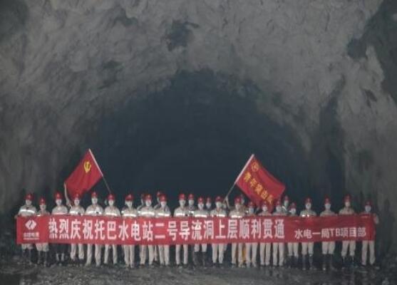 云南托巴水电站2号导流隧洞上层开挖顺利贯通