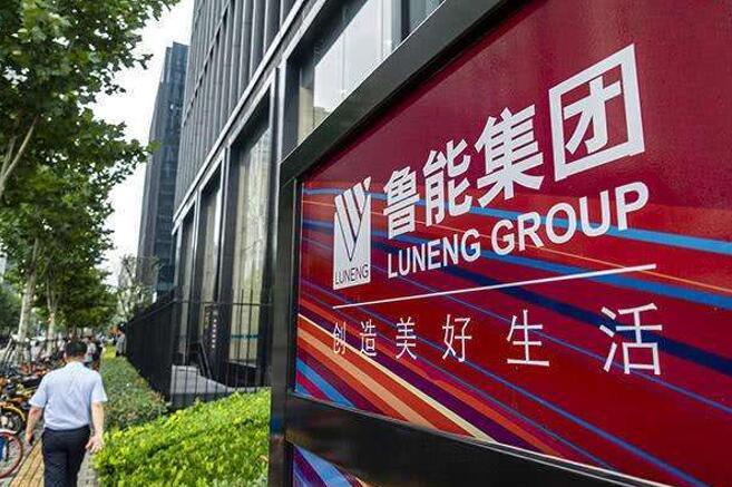 鲁能集团划入中国绿发,国家快三网加速剥离非快三网资产