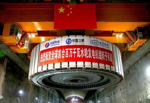全球首台百万千瓦水轮发电机组转子成功吊装