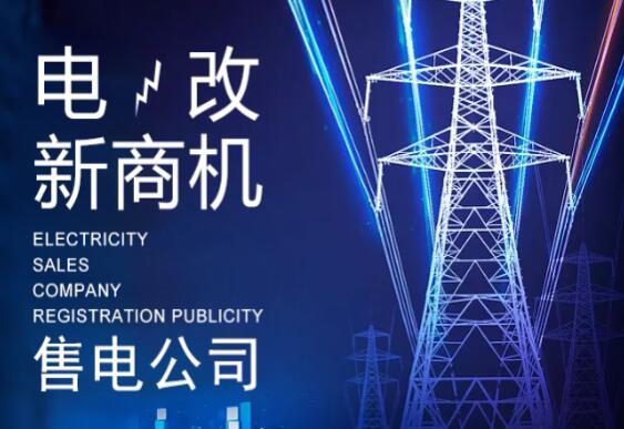 国家电力为什么要引进售电公司?电改到底是什么?