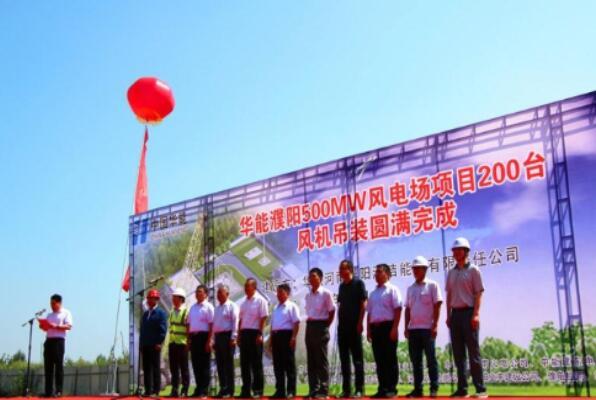华能濮阳风快三场项目200台风机吊装完成