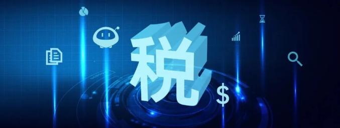 远光RPA机器人解锁企业税务管理6大场景插图