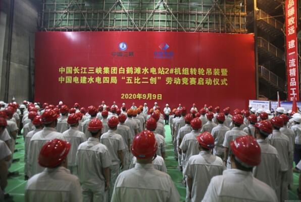 """白鹤滩水电站2号机组转轮吊装成功 公司""""五比二创""""劳动竞赛启动"""