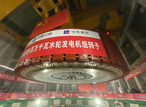 全球最重的水电机组转子在白鹤滩水电站成功吊装