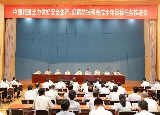 中国能建召开全力做好安全生产、疫情防控和完成全年目标任务推进会