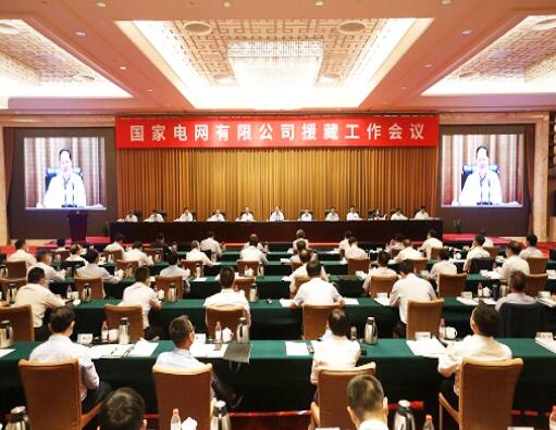 国家电网公司援藏工作会议召开