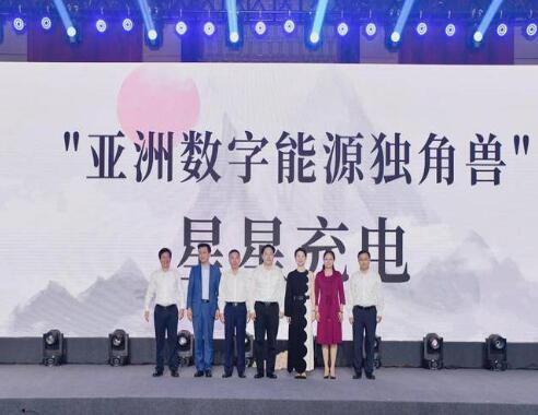 星星充电首次启动社会化融资,宣布获得8.55亿元人民币A轮融资