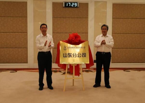 中国核电山东分公司揭牌仪式在山东省济南市举行