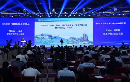 毛伟明董事长出席2020中国500强企业高峰论坛并作主题发言