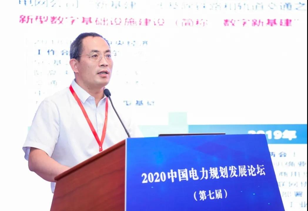 """国网信通产业集团参加""""2020中国电力规划发展论坛"""""""