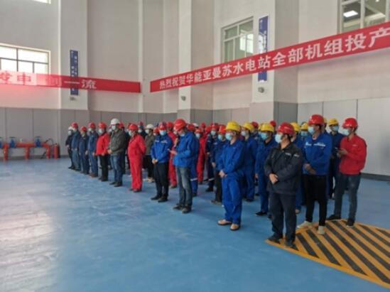 新疆亚曼苏水电站全部机组投产发电