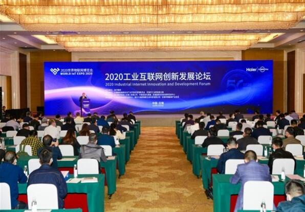 2020工业互联网创新发展论坛成功举办