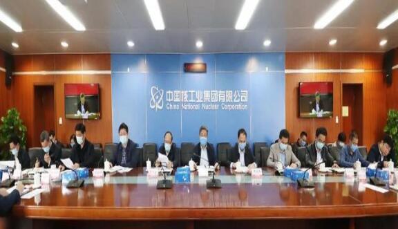 中核集团参加中央企业前三季度经济运行情况通报会