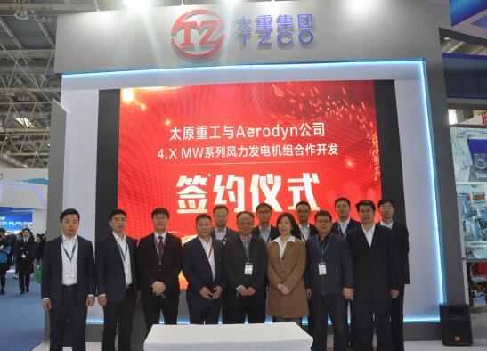 太原重工与Aerodyn公司合作开发的4.XMW系列风电机组项目签约仪式在京举行