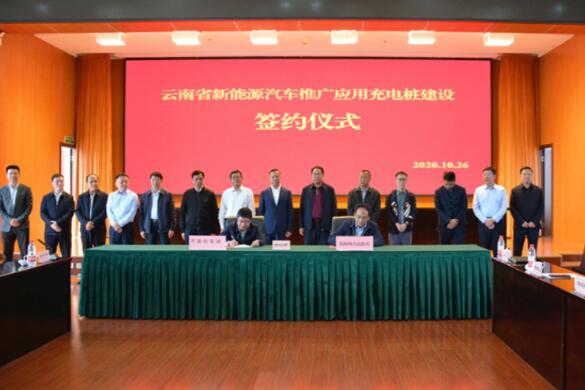云南能投集团与云南省7个州市及单位签订新能源汽车推广应用合作协议