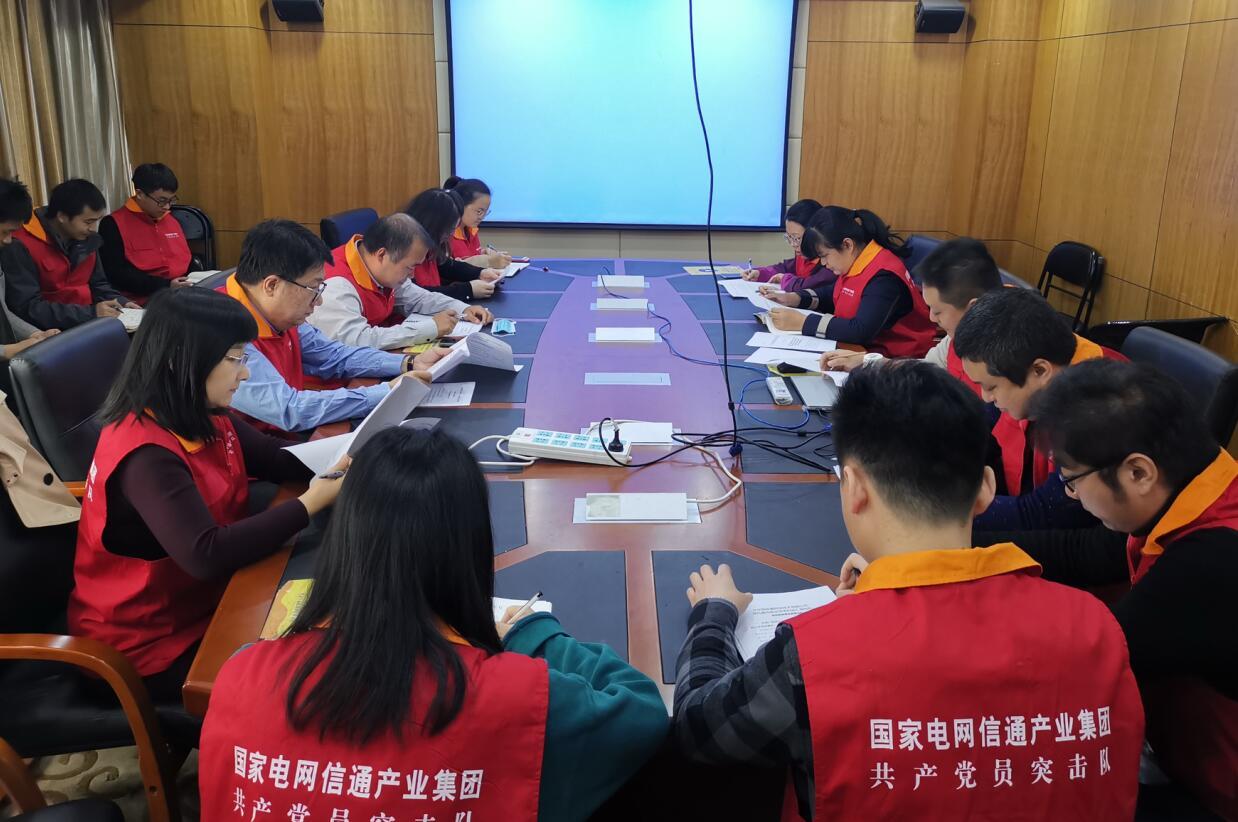 国网信通产业集团在服务陕西新时代追赶超越中展现责任担当