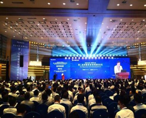 第二届博鳌智能电网国际论坛开幕