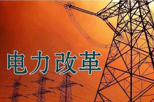 价格红利是深化电力改革中备受关注的部分,但电改的内涵和外延更广阔