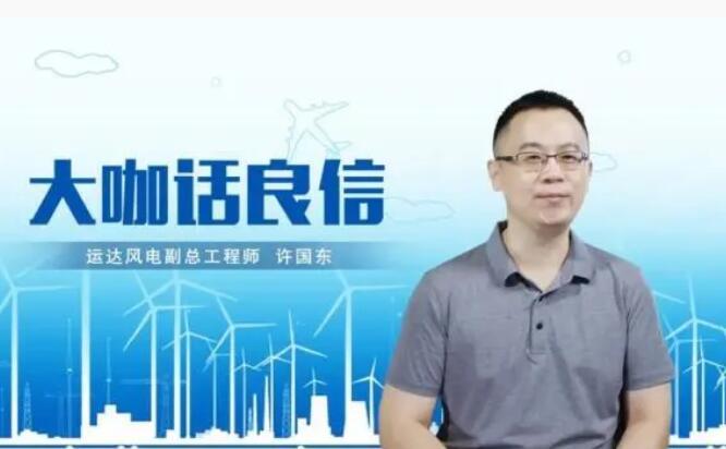 运达风电许国东:与良信电器共同推进智慧风电建设,引领新能源技术变革