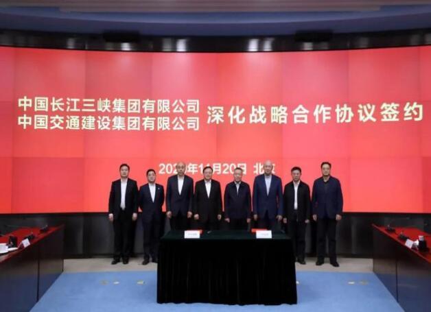 三峡集团与中交集团签署深化战略合作协议