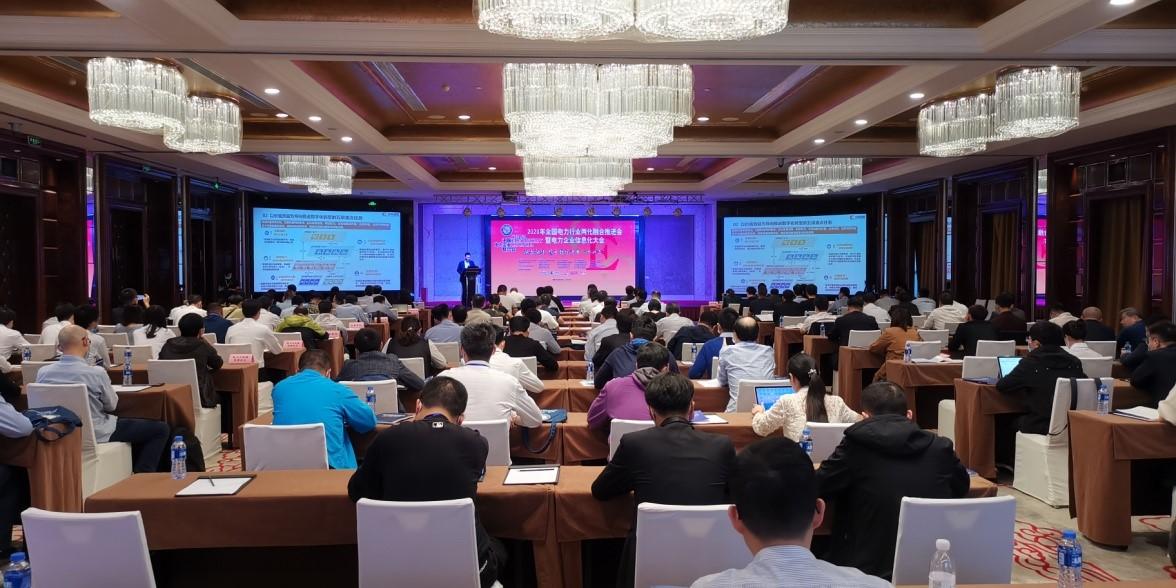 2020年全国电力行业两化融合推进会暨全国电力企业信息化大会在福州召开