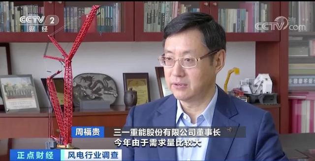 三一重能助力中国风电行业健康有序发展
