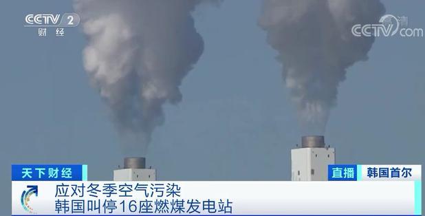 韩国叫停16座燃煤发电站