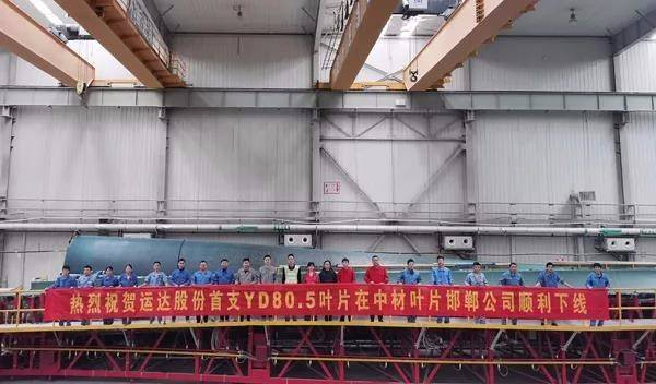 运达股份首支YD80.5叶片在中材叶片邯郸公司顺利下线
