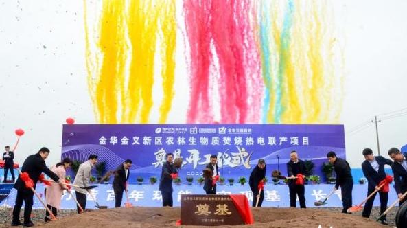 浙江金华金义新区农林生物质焚烧热电联产项目开工