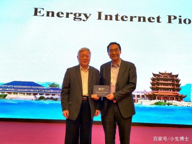 孙宏斌教授荣获首届能源互联网先驱奖