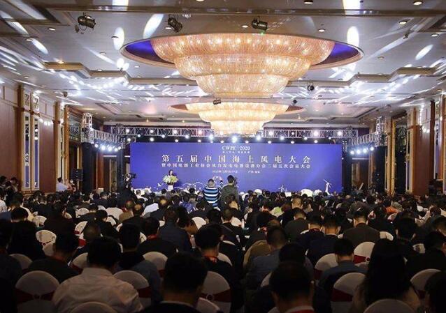 2020第五届中国海上风电大会在广东汕头召开