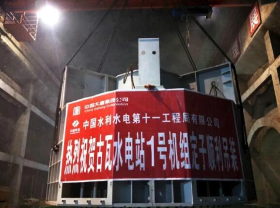 古瓦水电站1号机组定子顺利吊装完成