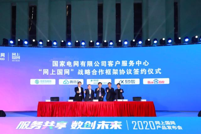 国网客服中心与百度签署战略合作,推动中国特色智慧能源行业发展