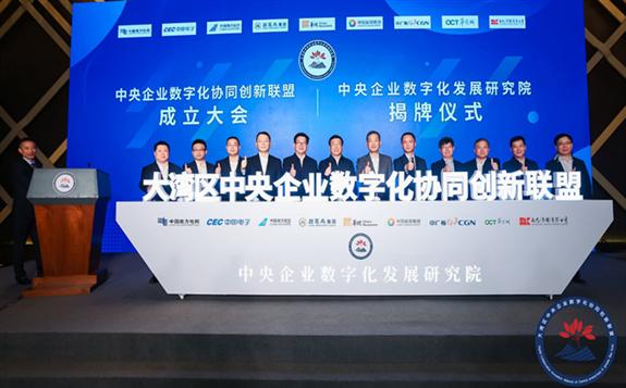 大湾区中央企业数字化协同创新联盟成立