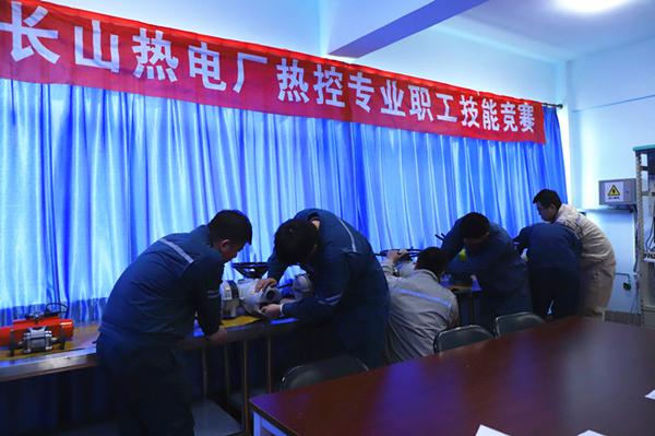 """大唐长山热电厂举办""""大唐杯""""热控专业技能竞赛"""