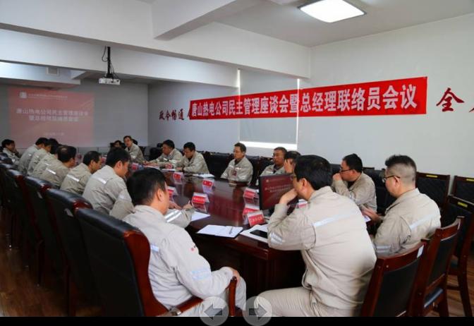 大唐唐山热电公司民主管理促企业和谐发展